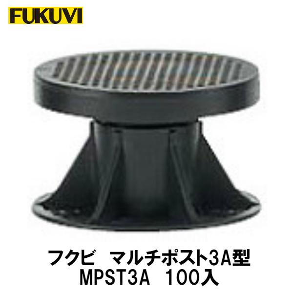 フクビ マルチポスト3A型【MPST3A】100入