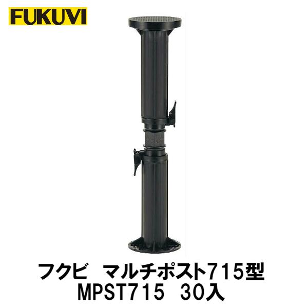 フクビ マルチポスト715型【MPST715】30入