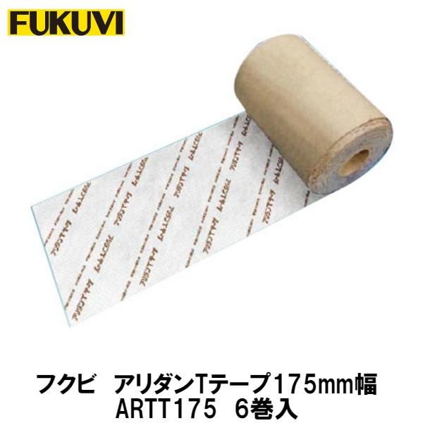 フクビ【アリダンTテープ 175mm幅 ARTT175 6巻入】