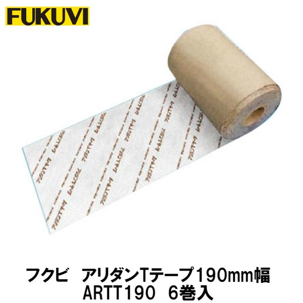 フクビ【アリダンTテープ 190mm幅 ARTT190 6巻入】