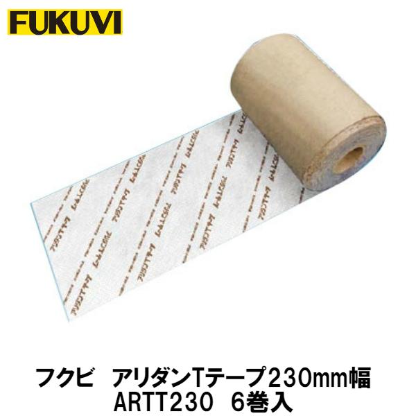 フクビ【アリダンTテープ 230mm幅 ARTT230 6巻入】