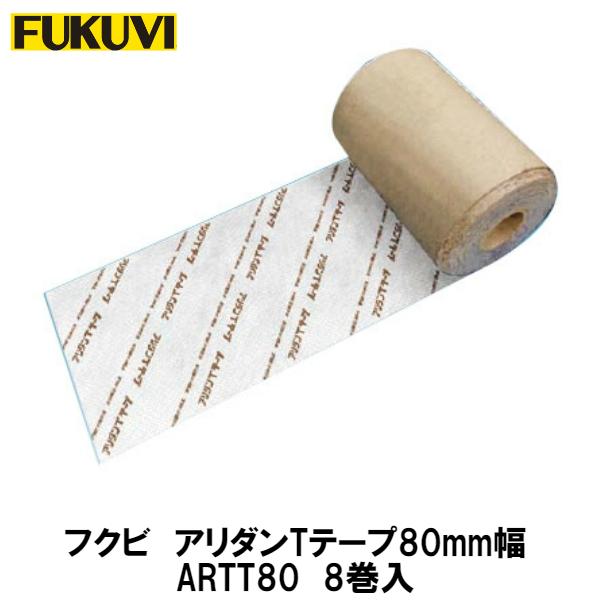 フクビ【アリダンTテープ 80mm幅 ARTT80 8巻入】