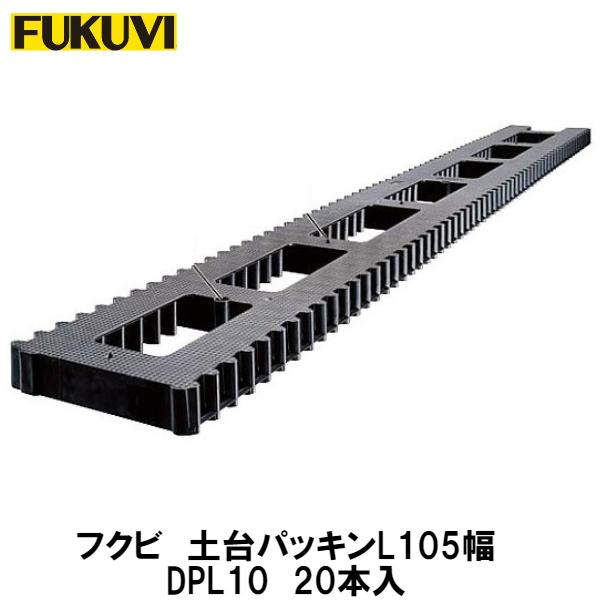 フクビ【土台パッキンL DPL10 105用 20本入】