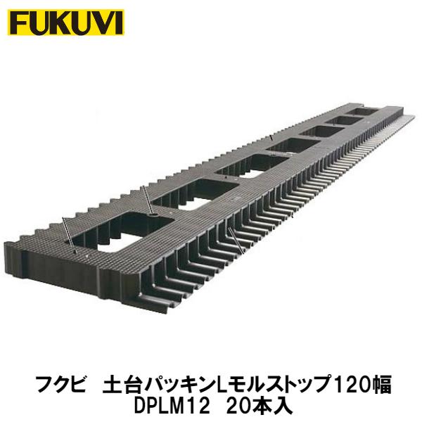 フクビ【土台パッキンLモルタルストップ DPLM12 120用 20本入】