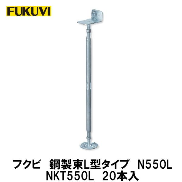 フクビ【鋼製束N550L 調整高さ385~550mm NKT550L 20本入】