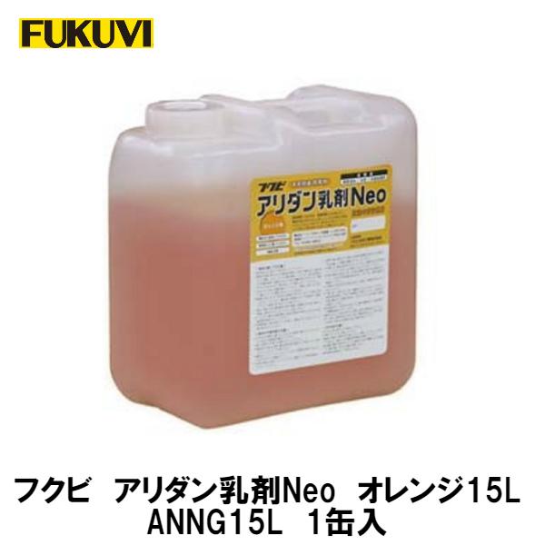 フクビ【アリダン乳剤Neo オレンジ 15L】ANNG15L