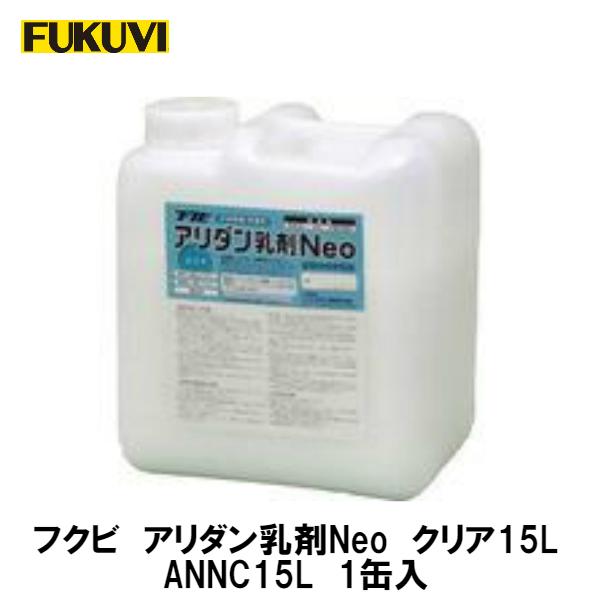超激安特価 木部措置も アリダン の防蟻防腐処理剤で安心安全 フクビ クリア お洒落 15L アリダン乳剤Neo ANNC15L