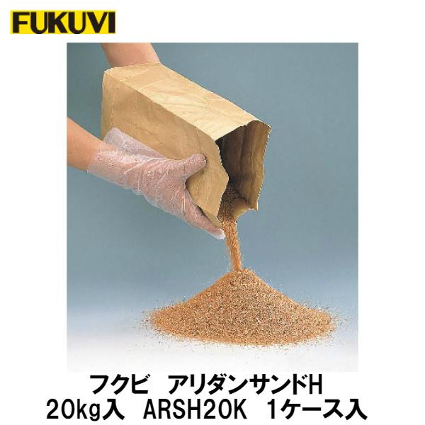 フクビ【アリダンサンドH】ARSH20K 20kg入