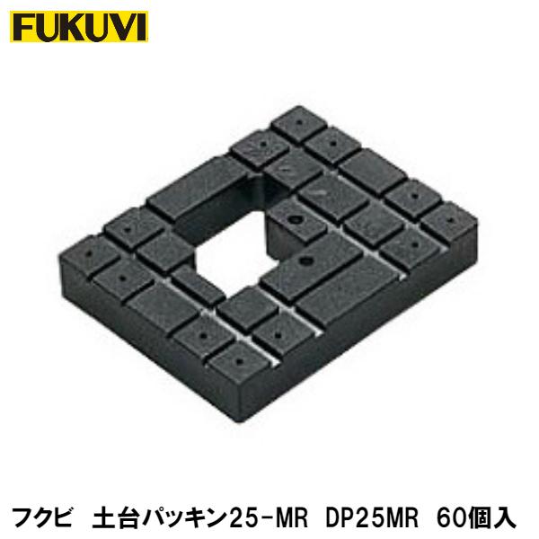 フクビ【土台パッキン25-MR DP25MR 60個入】