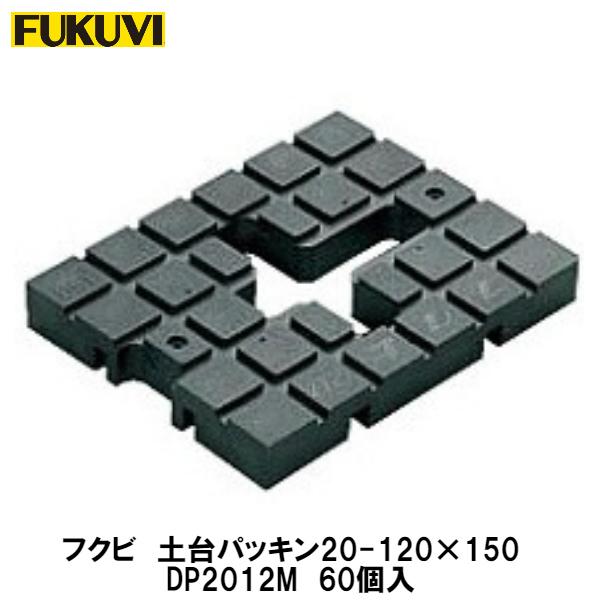 フクビ【土台パッキン20-120×150 DP2012M 60個入】