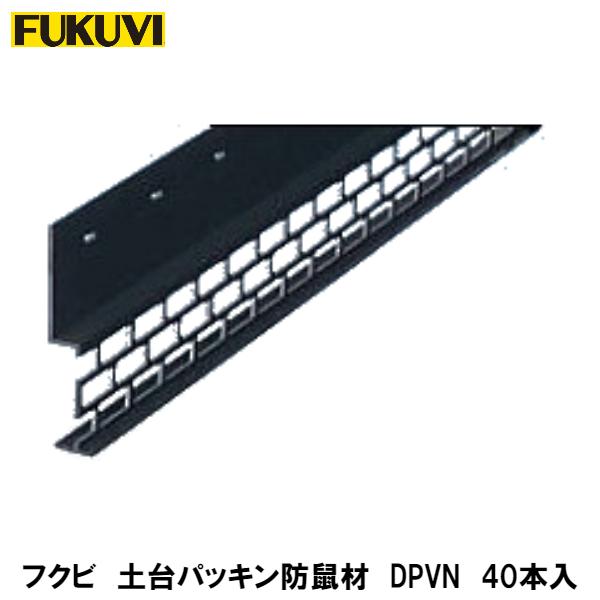 フクビ【土台パッキン防鼠材 DPVN 40本入】