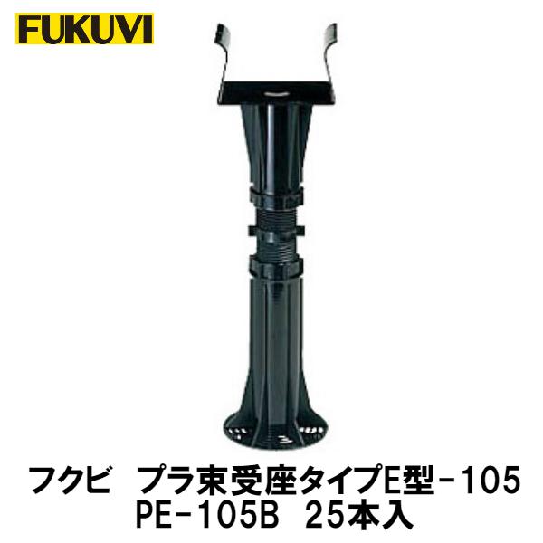 フクビ【プラ束 受座タイプ E型-105 PE-105B 25入】