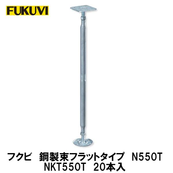 フクビ【鋼製束N550T 調整高さ385~550mm NKT550T 20本入】