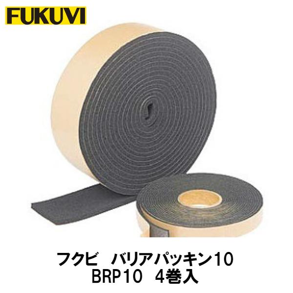 フクビ【バリアパッキン10 BRP10 長10m×幅100mm×厚10mm 4巻入】