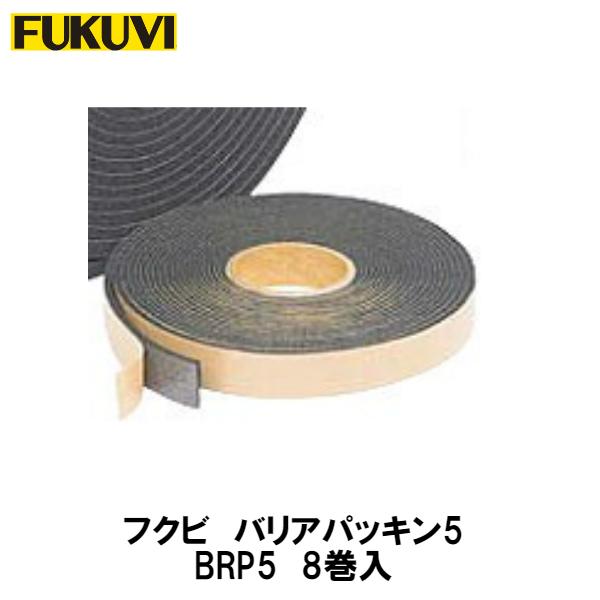 フクビ【バリアパッキン5 BRP5 長10m×幅30mm×厚5mm 8巻入】
