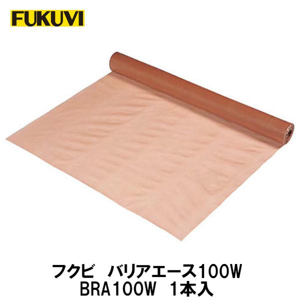 フクビ【バリアエース100W BRA100W 100m×2,000mm×0.1mm 1本入】