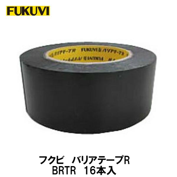 フクビ【バリアテープR BRTR 16巻入】