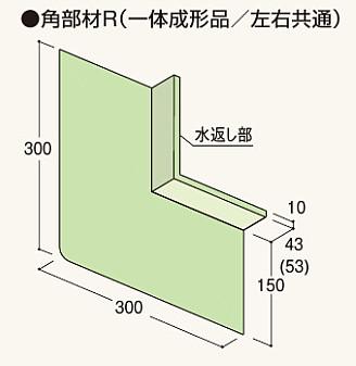 フクビ ウェザータイトサッシ用 角部材R WTSKR H300×L300×D43 40入