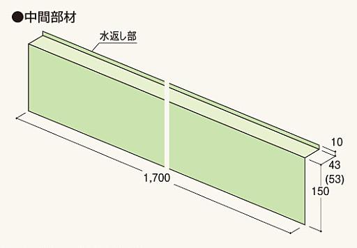 フクビ ウェザータイトサッシ用 中間部材 WTS H150×L1700×D43 20入