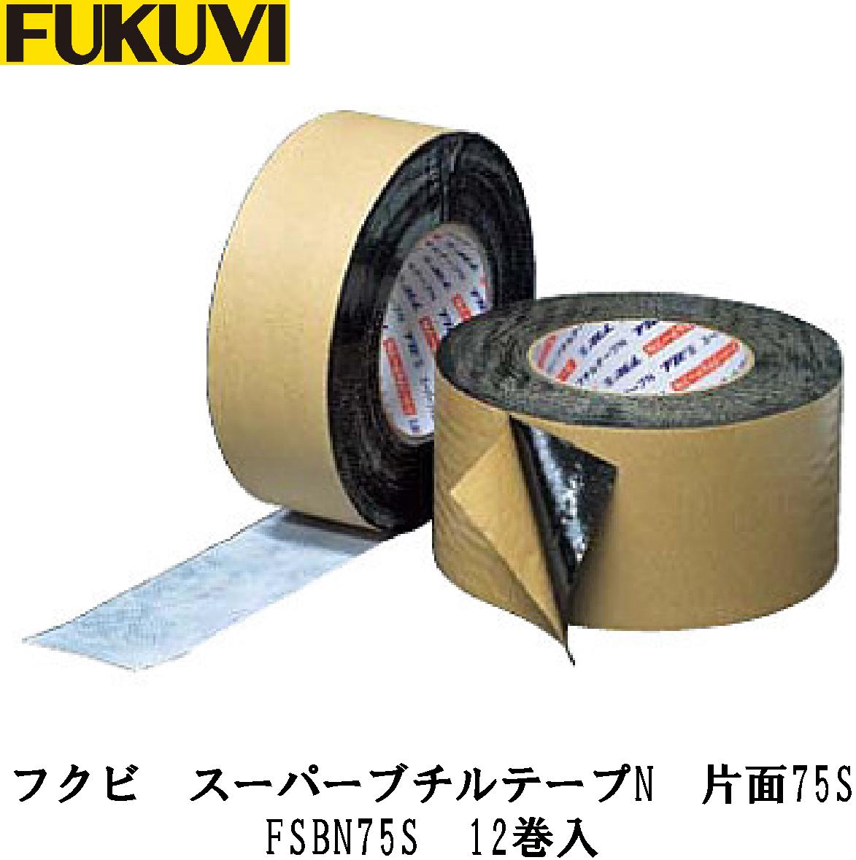 フクビ【スーパーブチルテープN 片面タイプ75S FSBN75S 12巻入】