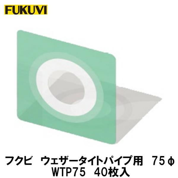 フクビ【ウェザータイトパイプ用Φ75用 WTP75 40入】