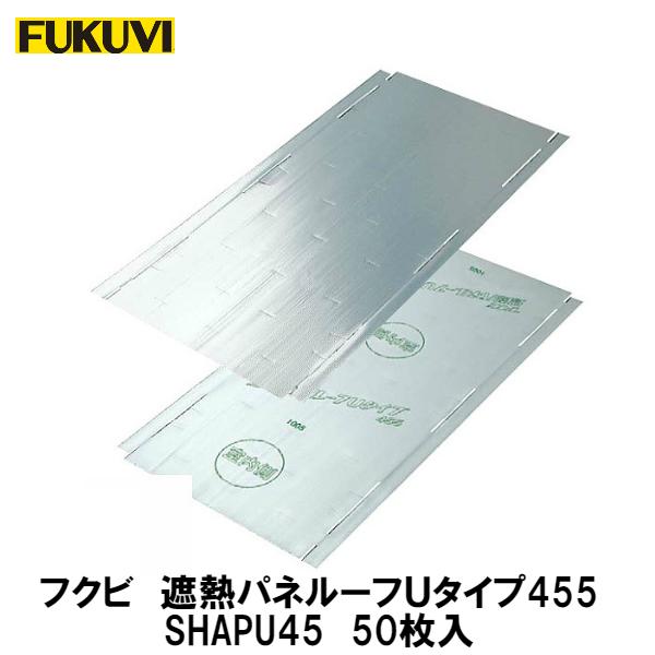 フクビ【遮熱パネルーフUタイプ455】SHAPU45 50入