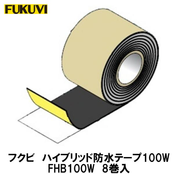 フクビ【ハイブリッド防水テープ100W FHB100W 8巻入】