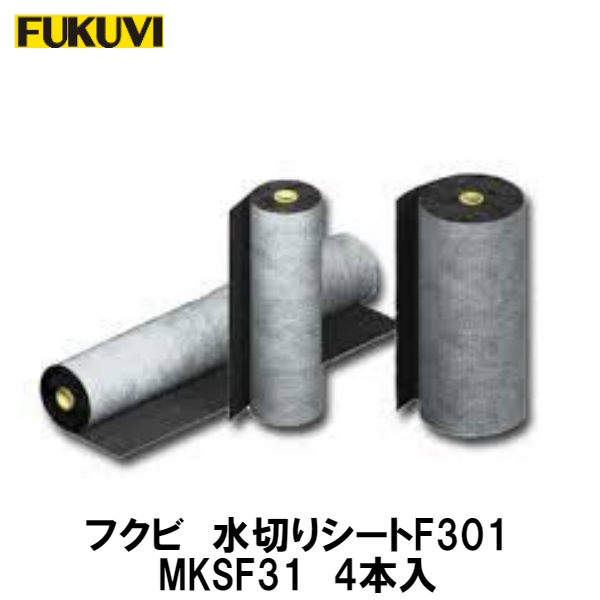 フクビ【ウェザータイト バルコニー用 水切りシートF301 MKSF31 4巻入】