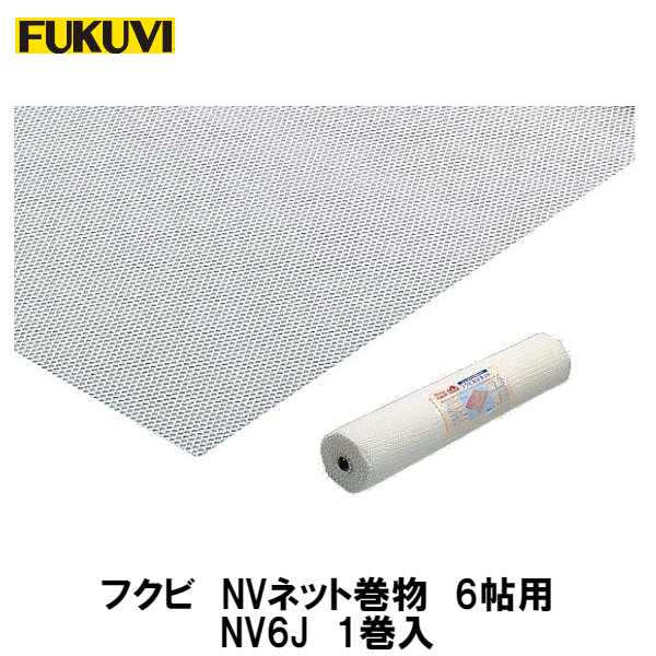 フクビ【NVネット巻物6畳用 NV6J 1巻入】