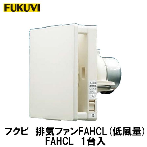 フクビ【フレッシュアロ-排気ファンFAHC(低風量タイプ) FAHCL 1台入】