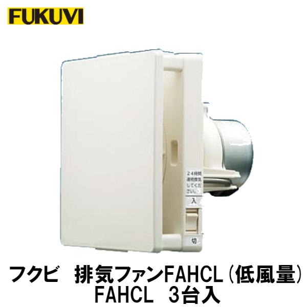フクビ【フレッシュアロ-排気ファンFAHC(低風量タイプ) FAHCL 3台入】