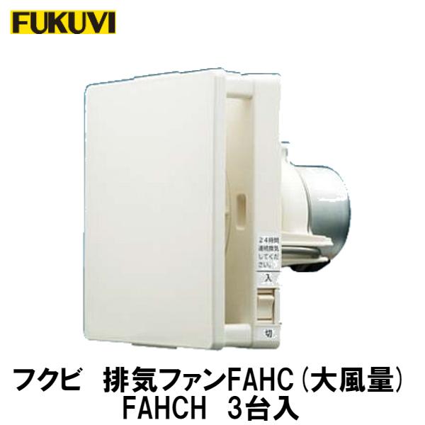 フクビ【フレッシュアロ-排気ファンFAHC(大風量タイプ) FAHCH 3台入】