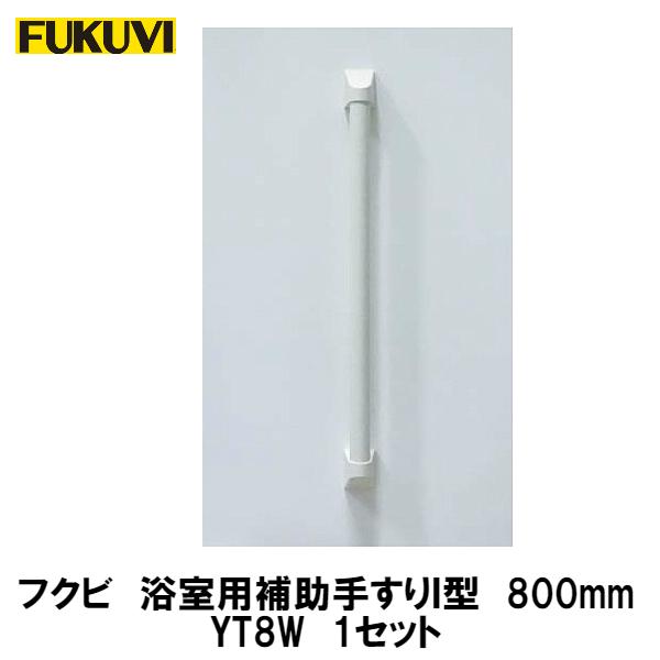 フクビ【浴室用補助手すりI型800 YT8W 1本入】