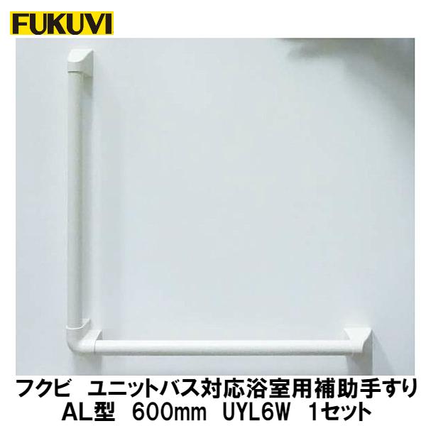 フクビ【ユニットバス対応浴室補助手すりAL型600 UYL6W 1本入】