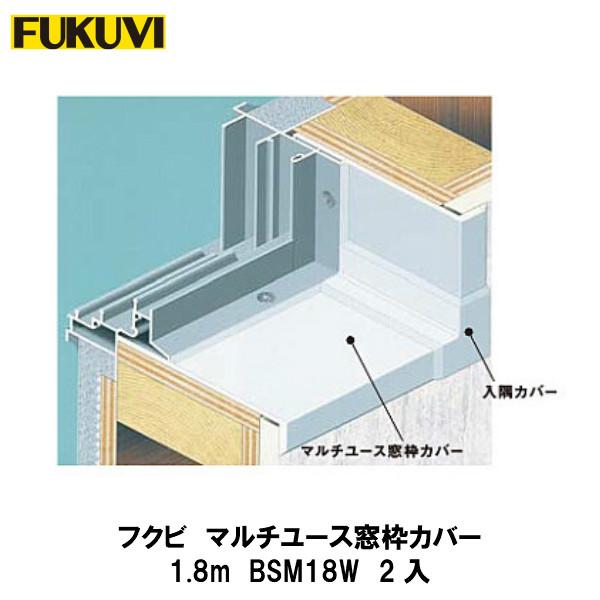 フクビ【マルチユース窓枠カバー1.8m BSM18W 2本入】