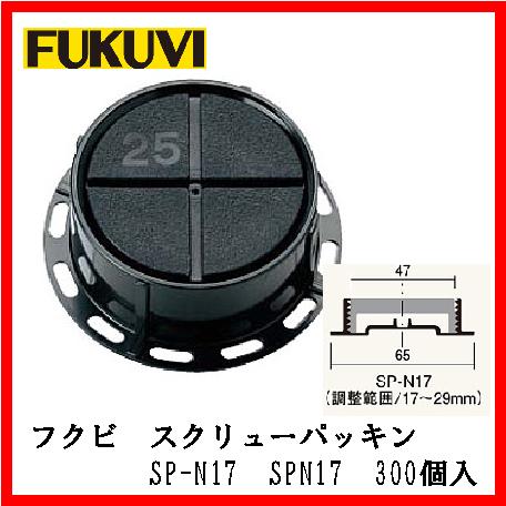 フクビ【スクリューパッキンSP-N 17~29mm SP-N17 SPN17 300個入】