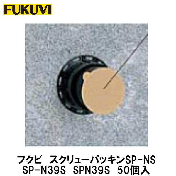 フクビ【スクリューパッキンSP-NS 39~57mm SP-N39S SPN39S 50個入】