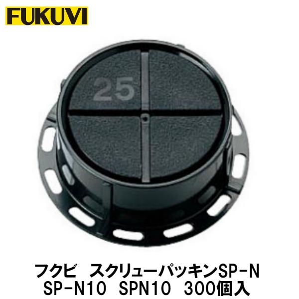 フクビ【スクリューパッキンSP-N 10~17mm SP-N10 SPN10 300個入】
