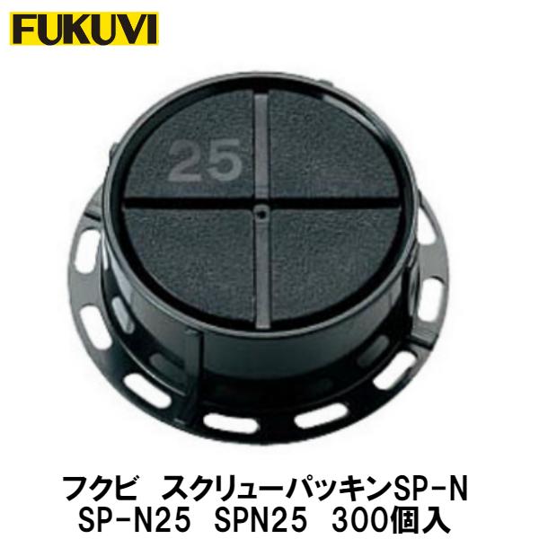 フクビ【スクリューパッキンSP-N 25~43mm SP-N25 SPN25 300個入】
