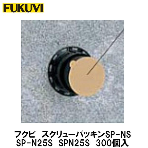 フクビ【スクリューパッキンSP-NS 25~43mm SP-N25S SPN25S 300個入】