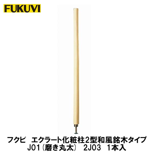 フクビ 【エクラート化粧柱2型 和風銘木タイプ J03磨き丸太 2J03 1本入 送料無料】