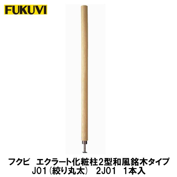 フクビ 【エクラート化粧柱2型 和風銘木タイプ J01絞り丸太 2J01 1本入 送料無料】