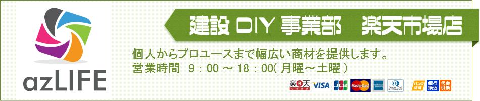 建設DIY事業部 楽天市場店:DIY向けに個人からプロユースまで、幅広い商品を販売します。