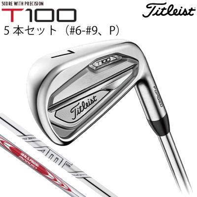 【Titleist】タイトリスト T100アイアン T-SERIES Tシリーズ 5本セット(#6-#9、P) AMT TOUR WHITE NSプロ モーダス3 1052019年モデル 【日本正規品】