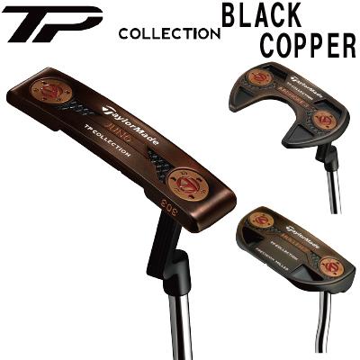 【がんばるべ岩手】【TaylorMade】テーラーメイド パター TP COLLECTION  BLACK COPPER ブラックカッパー【日本純正品】