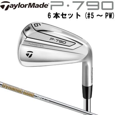 TaylorMadeテーラーメイド ゴルフ New P790 アイアン 6本セット(#5~PW) Dynamic Gold 120 VSS ダイナミックゴールド【日本純正品】
