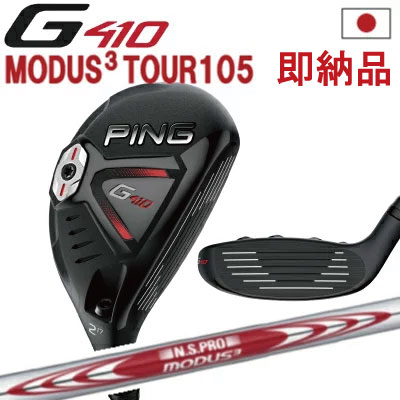 即納 PING 販売実績NO.1 PING G410 ハイブリッド ユーティリティ HBNS PRO MODUS3TOUR 105 モーダス ツアー105ジー410ピン ゴルフ 日本仕様 (左用・レフティーあり)