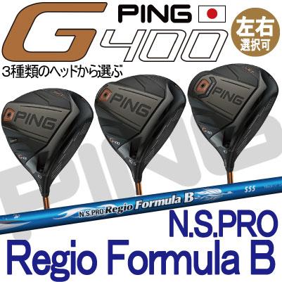 【ピン公認フィッター対応 ポイント10倍】ピン G400 ドライバー  G400 G400 SFTec G400 LSTec N.S. PRO Regio formula B TYPE55・65・75 レジオフォーミュラー B ジー400【日本仕様】(左用・レフティーあり)