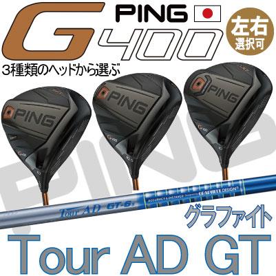 【ピン公認フィッター対応 ポイント10倍】ピン G400 ドライバー  G400 G400 SFTec G400 LSTec Tour AD GT グラファイトデザイン ツアーAD GT ジー400【日本仕様】(左用・レフティーあり)