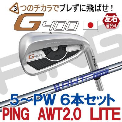 【ピン公認フィッター対応 ポイント10倍】PING ピン ゴルフG400 アイアン純正 AWT 2.0 LITE スチール5I~PW(6本セット)(左用・レフト・レフティーあり)ping g400 ironジー400【日本仕様】
